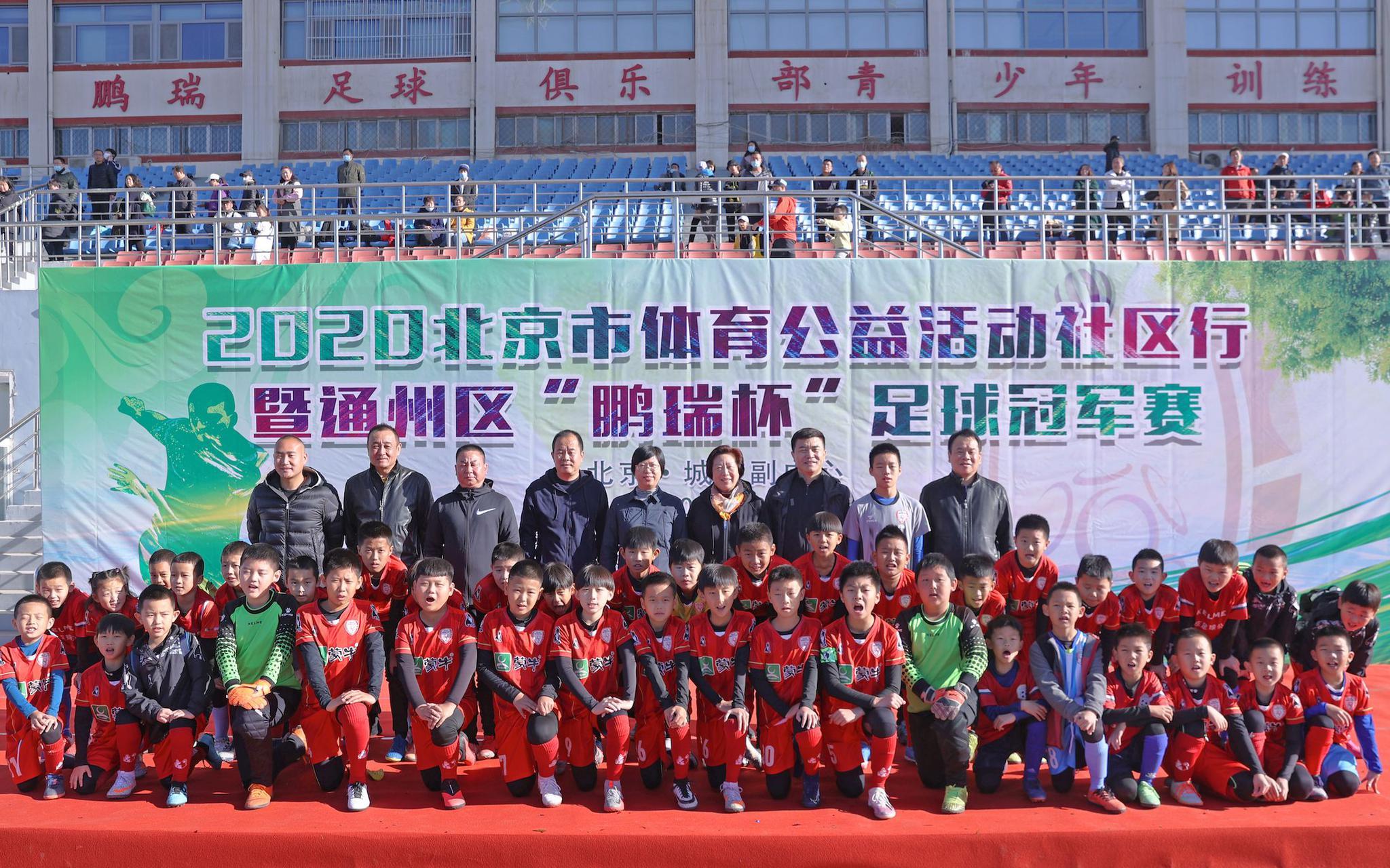 部门参赛球员在开幕式上合影。图/北京市体育局