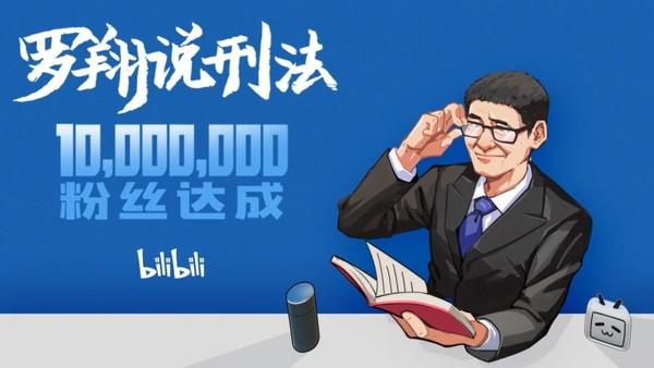 """知识区排面 B站""""罗翔说刑法""""帐号粉丝数突破千万!"""