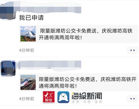 """潍坊公交集团已澄清""""卡通潍坊公交卡免费送""""为假消息"""