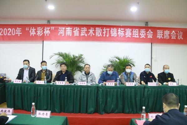 """比赛所用""""软硬件""""已安置到位,河南省武术散打锦标赛组委会在漯召开"""