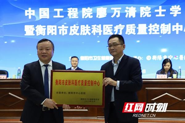 衡阳市皮肤科医疗质量控制中心正式挂牌成立