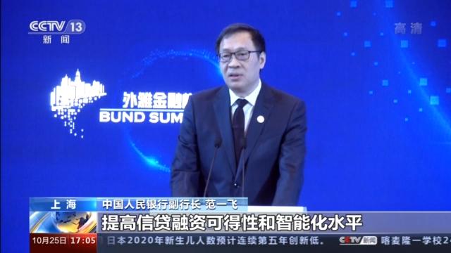央行副行长范一飞:我国将全面加快金融数字化转型步伐图片