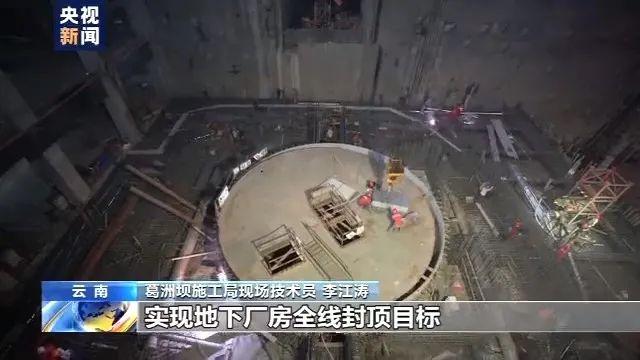 央视聚焦世界在建最大水电站!白鹤滩水电站地下厂房全线封顶图片