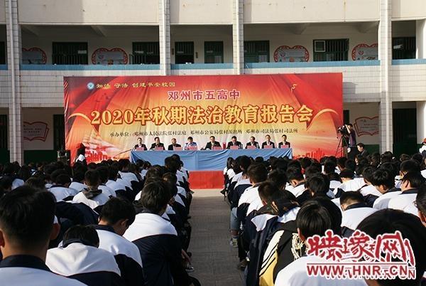 邓州法院:法治教育进校园学法守法促成长
