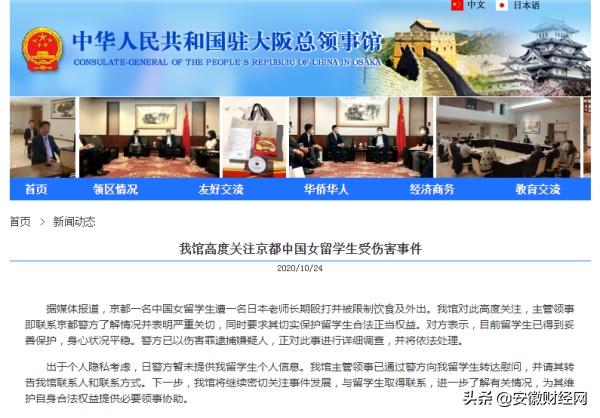 中国驻大阪总领事馆高度关注!