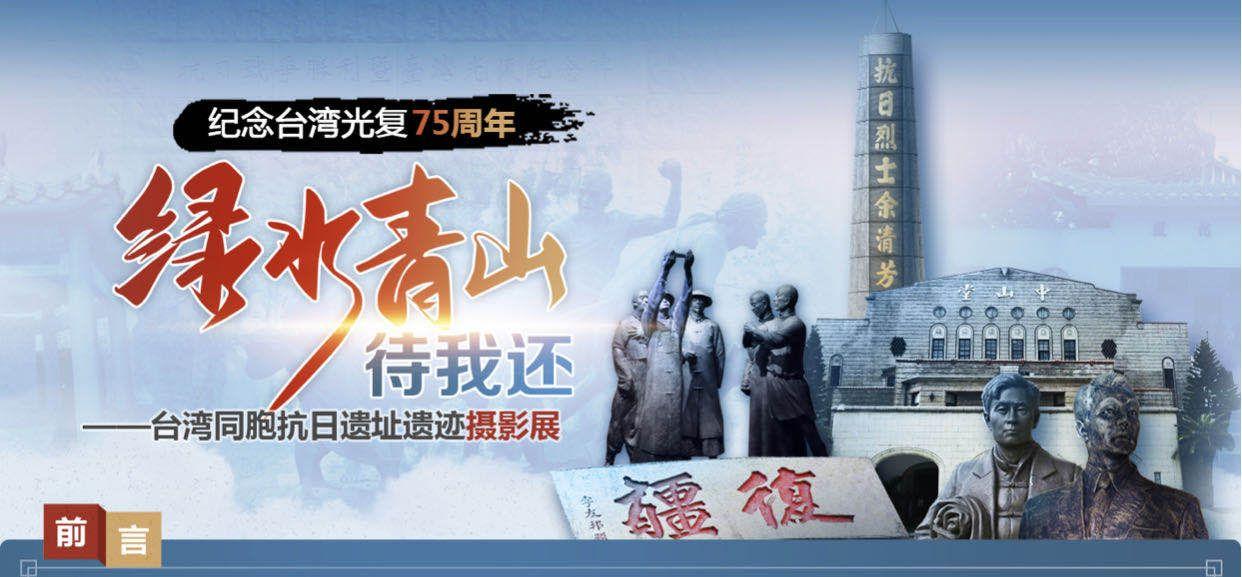 """""""绿水青山待我还——台湾同胞抗日遗址遗迹摄影展""""线上展览首页。网页截图"""