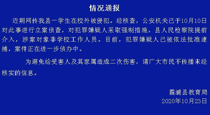 福建霞浦县教育局澄清:性侵未成年女生的犯罪嫌疑人并非校长岳父