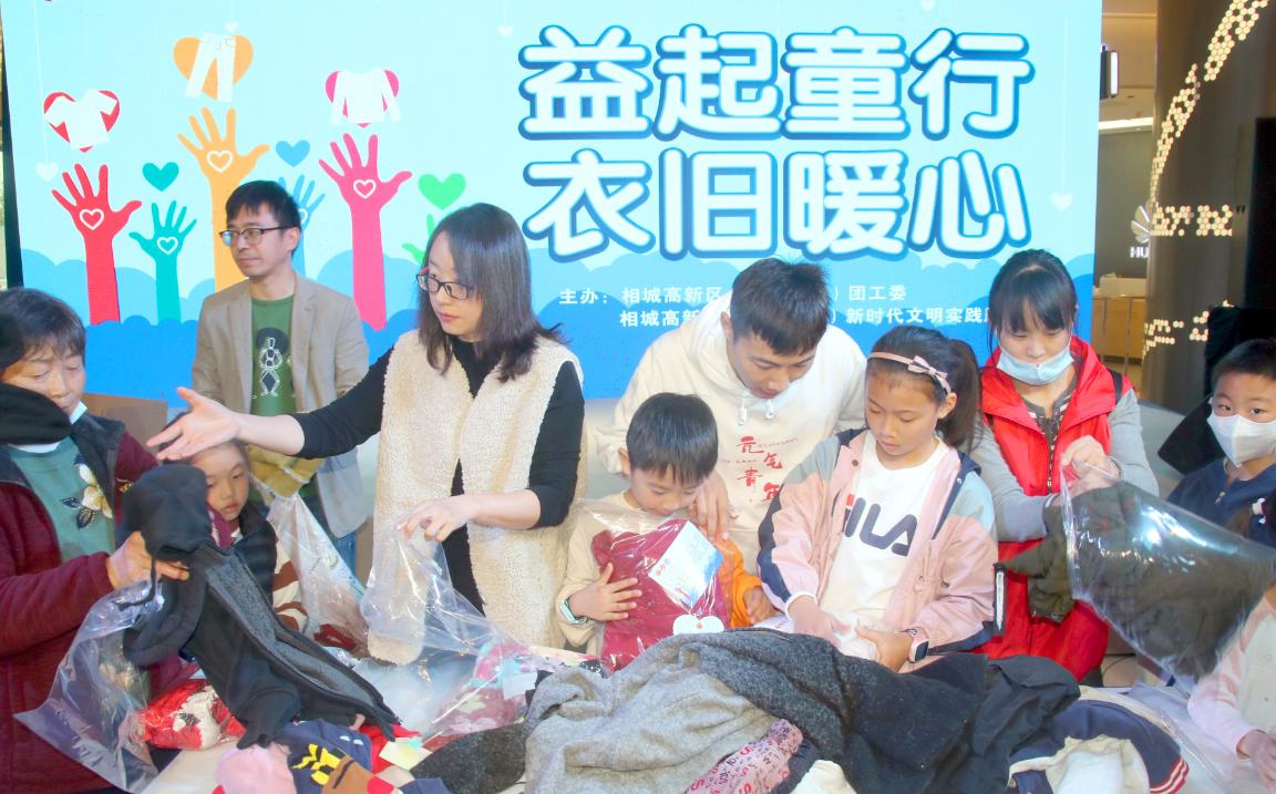 """苏州元和街道""""益起童行""""向山区孩子捐衣服和图书"""
