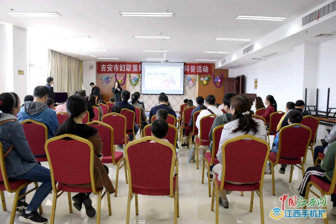 吉安市妇联组织开展重阳节《机器人与人工智能》亲子活动