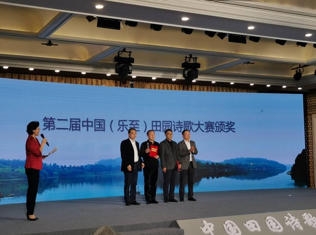 书写大美乐至 留下诗意篇章 25位诗友及其作品荣获第二届中国(乐至)田园诗歌奖