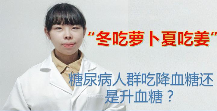 """俗话说""""冬吃萝卜夏吃姜"""",糖尿病人吃降血糖还是升血糖?要知晓"""
