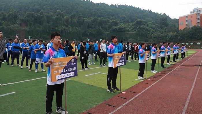 四川省业余足球联赛省级分区赛开幕