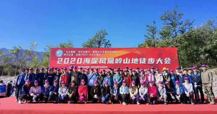 2020海淀凤凰岭山地徒步大会举行