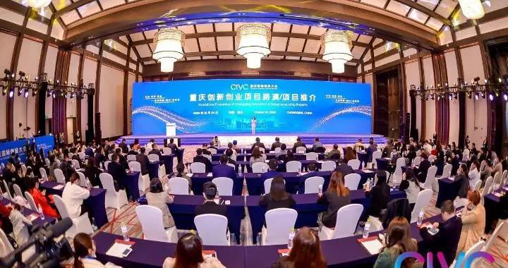 全球创投机构瞩目西部 2020重庆国际创投大会圆满闭幕