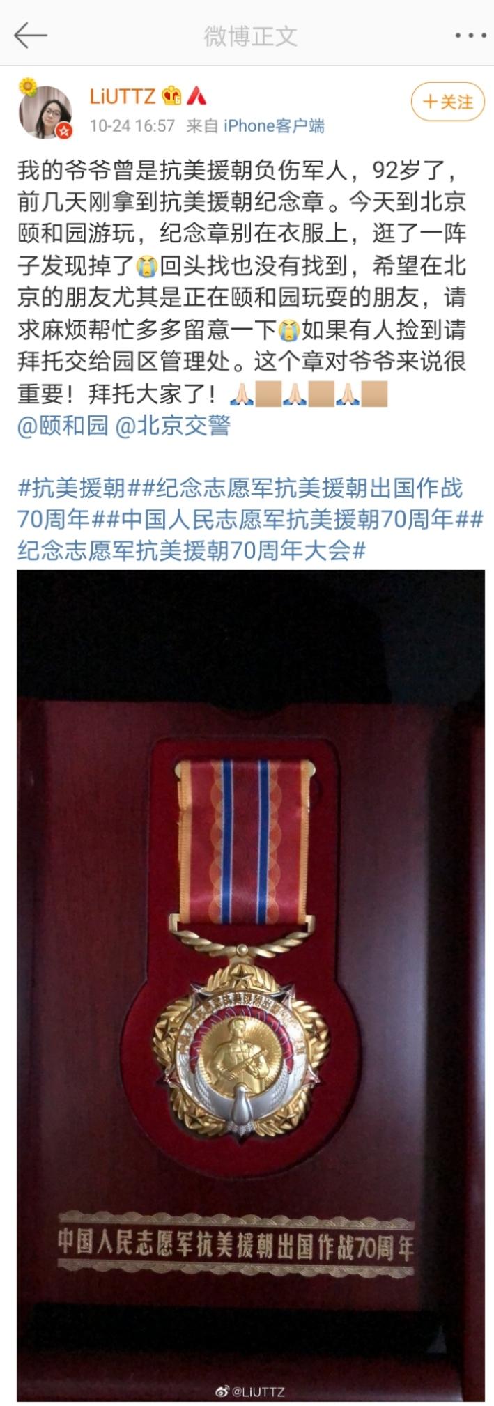 网友称92岁爷爷抗美援朝纪念章丢失,颐和园呼吁游客提供信息图片