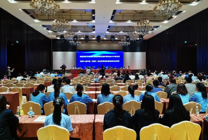 中国法学会国际经济法学研究会2020年年会暨第二届中国(海南)自由贸易港高端法治论坛在海口召开