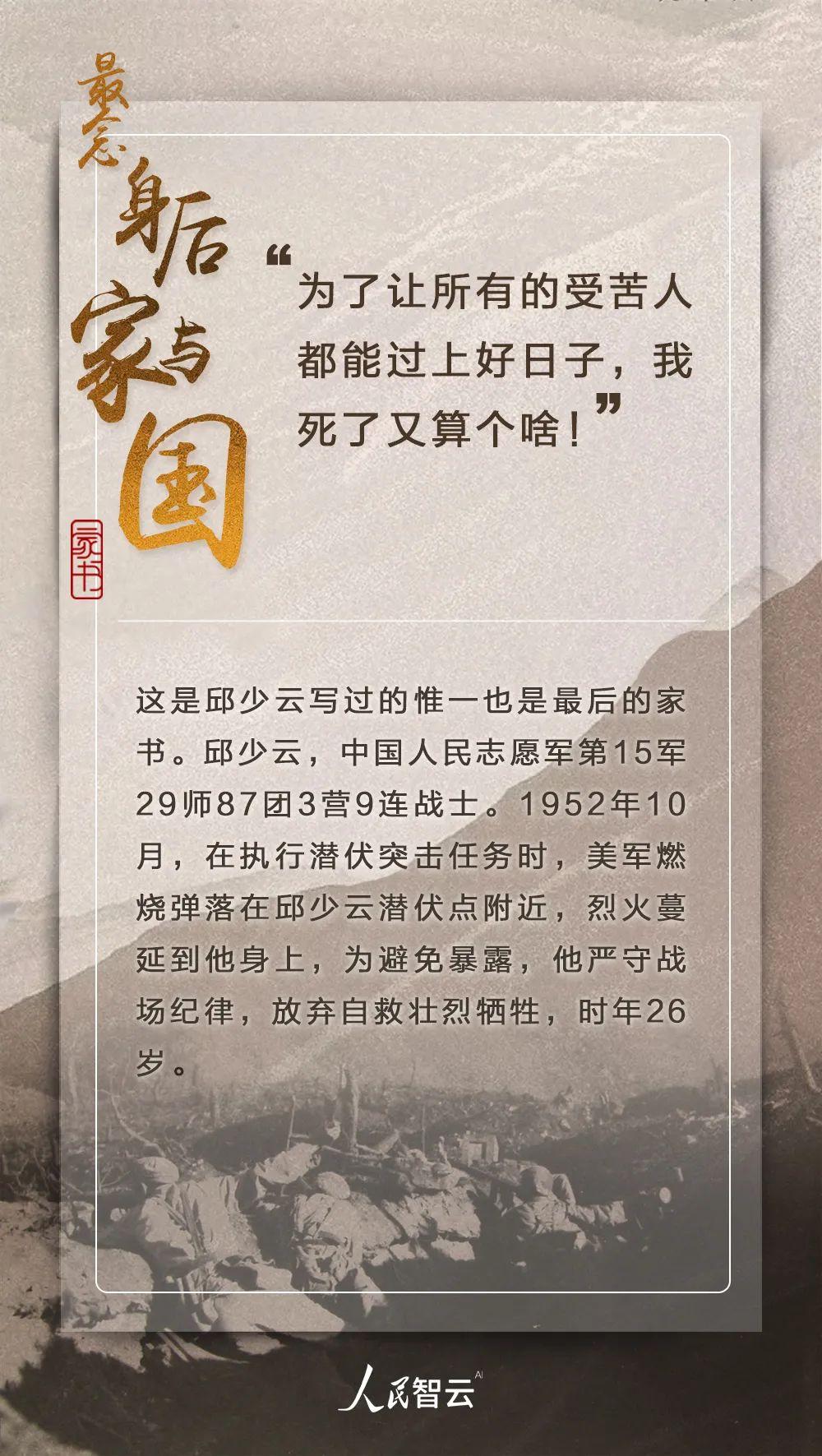 【纪念】英雄的家书图片