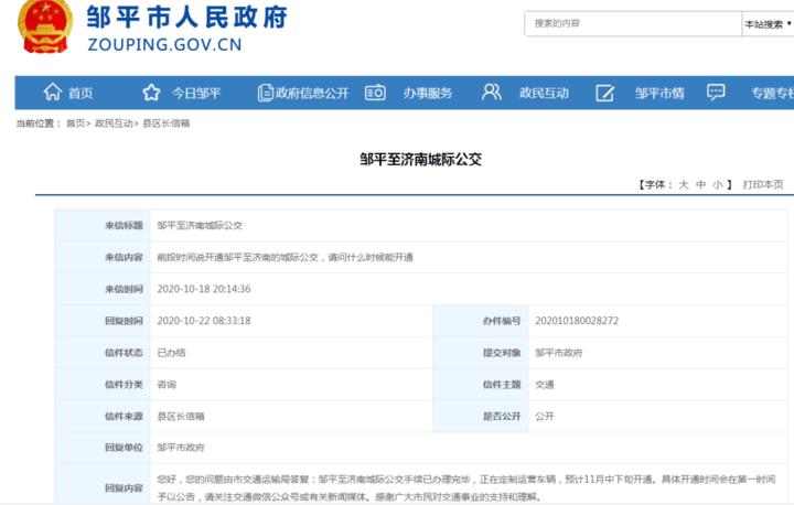 邹平至济南城际公交何时开通?官方最新消息!