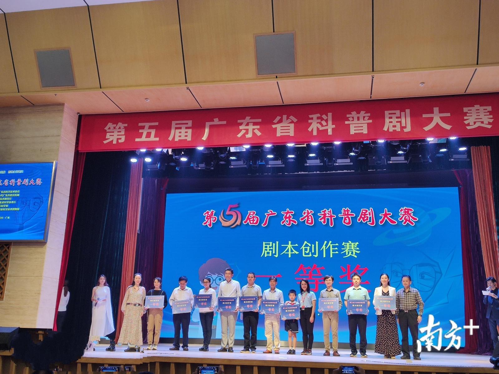 清城区获广东省科普剧大赛剧本创作一等奖