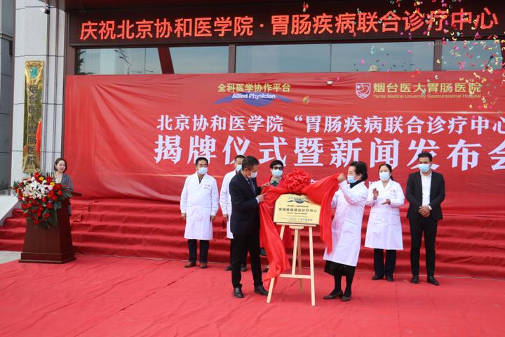 """""""北京协和医学院胃肠联合诊疗中心"""" 落户烟台医大胃肠医院"""