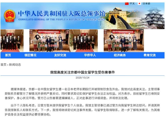 中国女留学生在京都遭老师长期殴打 中国驻大阪总领馆高度关注