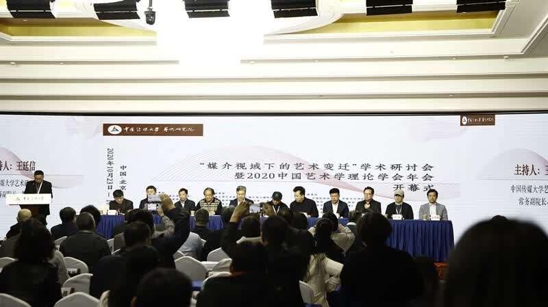 2020中国艺术学理论学会年会在中国传媒大学举办