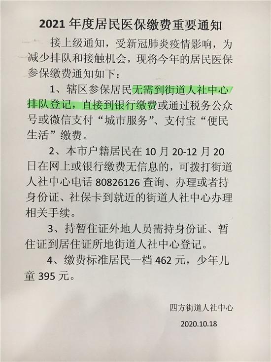 精心部署 迅速反应 有序推进——青岛市北区四方街道居民医保缴费工作全面启动