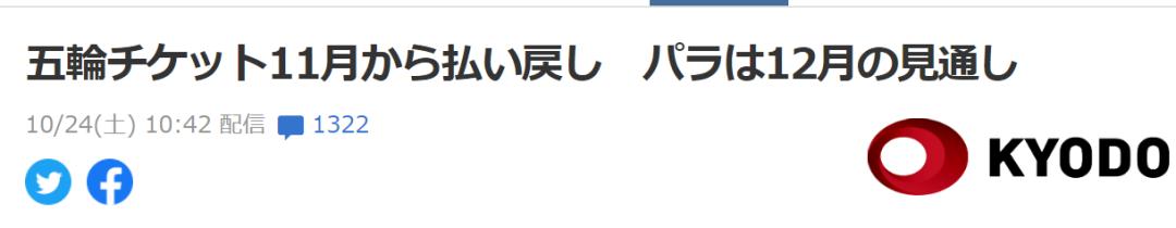 消息人士:东京奥运会要退票了图片