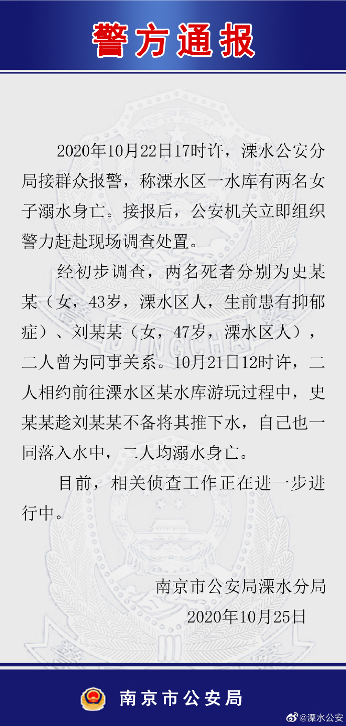 警方通报女子将同伴推入水库双双溺亡:曾为同事关系图片