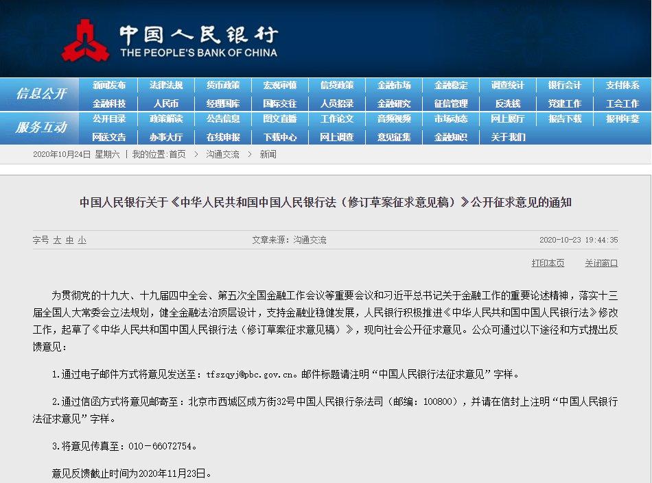 任何单位和个人不得制作、发售数字代币!中国人民银行法拟修订