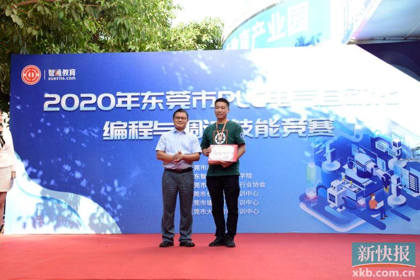 2020年东莞市PLC电气自动化编程与调试技能竞赛举行