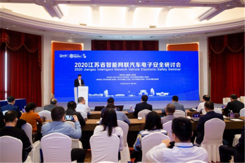 苏州渭塘成功举办智能网联汽车电子安全研讨会