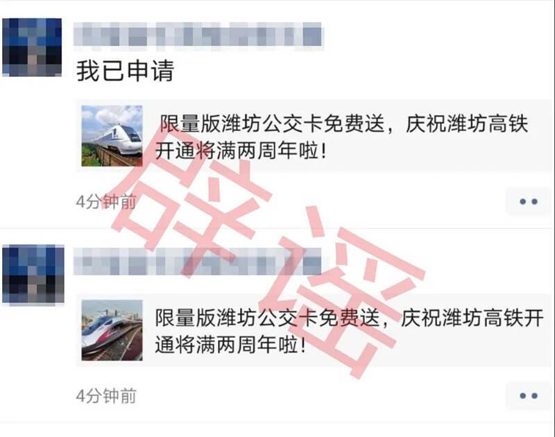 """""""限量版潍坊公交卡免费送 庆祝潍坊高铁开通将满两周年!""""别再转了,假的!"""