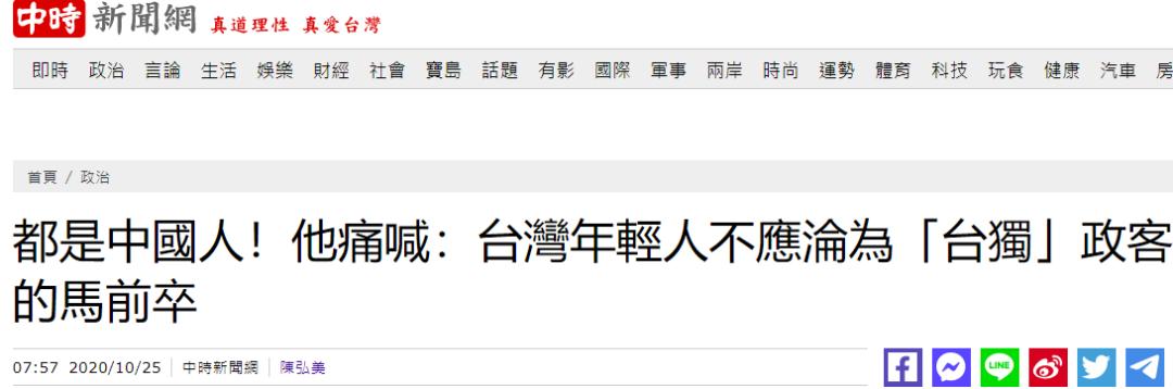 郁慕明喊话台湾年轻人:别做他们的马前卒图片