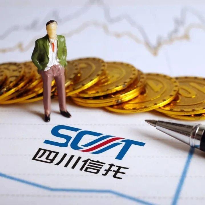 追踪四川信托TOT兑付事件 回款缓慢、尚待统一兑付方案