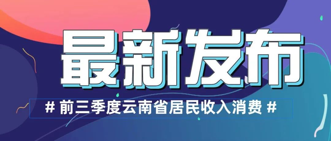 【关注】人均可支配收入16407元!前三季度云南城乡居民收入消费增长提速图片