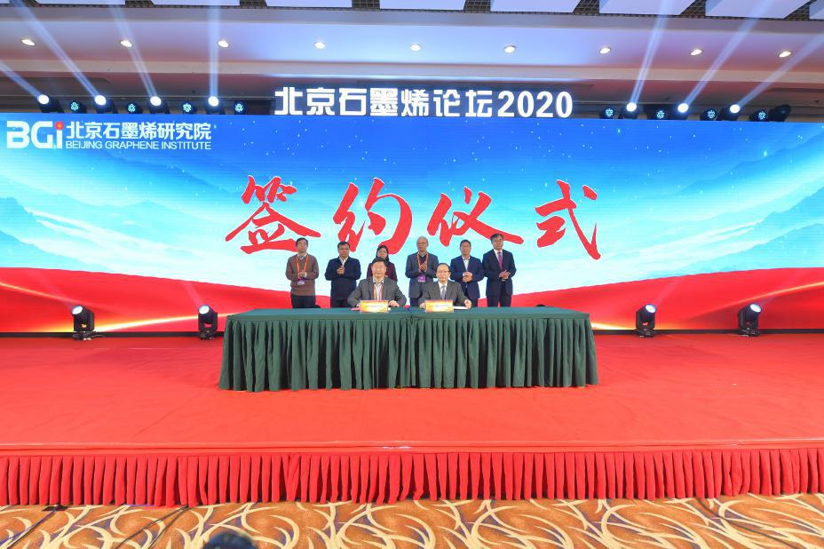 多技术达到世界领先水平,成立两年北京石墨烯研究院发布成果