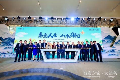 泰康之家全国第七家高品质养老社区开业,长寿时代泰康方案落地杭州