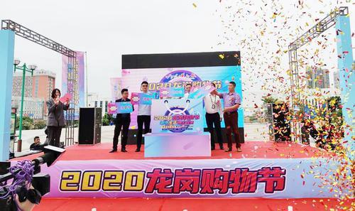 """""""2020龙岗购物节""""华南城分会场聚焦夜间经济"""