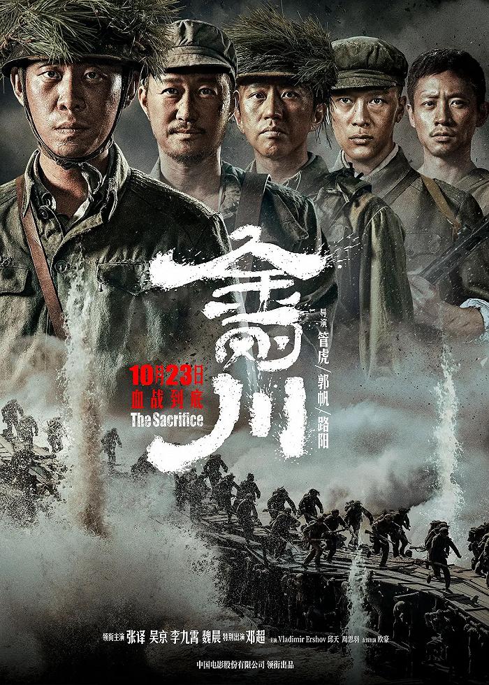"""《金刚川》首日票房1.04亿,""""拼盘""""下的战争献礼片会是年末""""王炸""""吗?"""