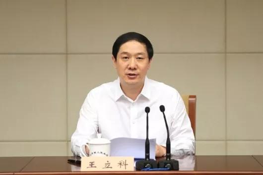 官宣王立科投案当晚,江苏省委常委一致表态:坚决拥护中央决定图片
