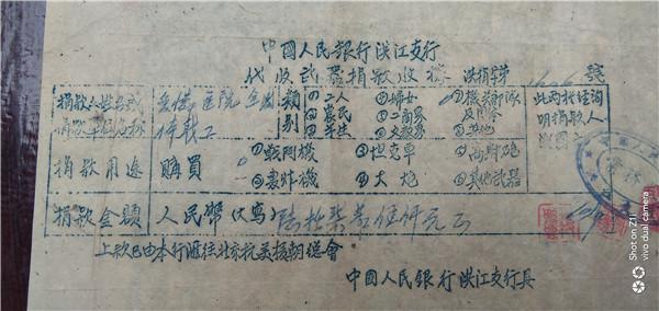 洪江古商城惊现支援抗美援朝捐款原始收据