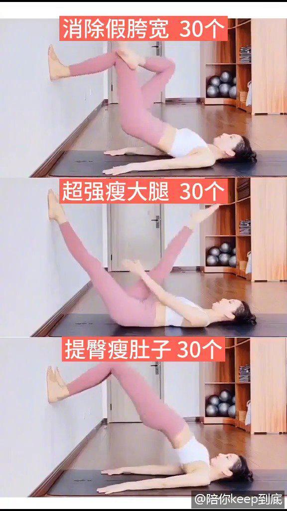 懒人福利!床上运动来了,每天10分钟,瘦出筷子腿,小蛮腰!