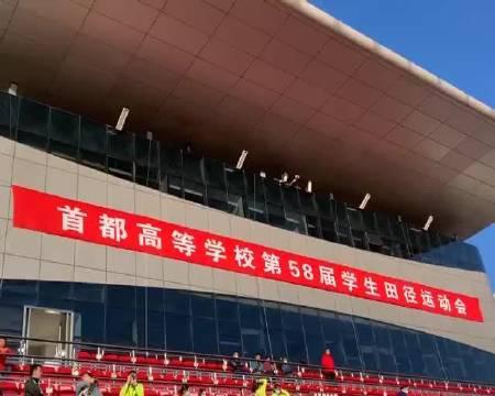 10月17日,首都高校第58届学生田径运动会在北京林业大学开幕