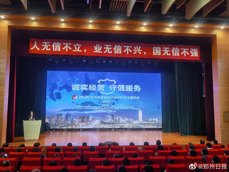 """2020年河南省""""诚信兴商宣传月""""活动今日启动"""