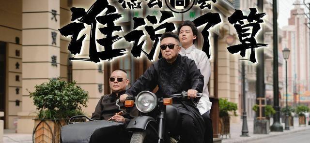 《德云斗笑社》收官战,孟鹤堂成最大赢家,老秦最让师父感到欣慰