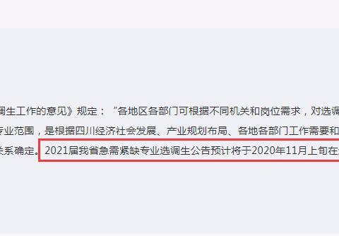 应届生!四川省第二批紧缺选调计划确定,11月2日发布公告