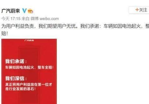 广汽蔚来给消费者打强心针:烧了整台车赔!