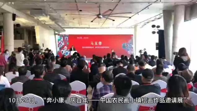"""""""中国农民画小镇联盟""""今天在嘉兴秀洲成立"""