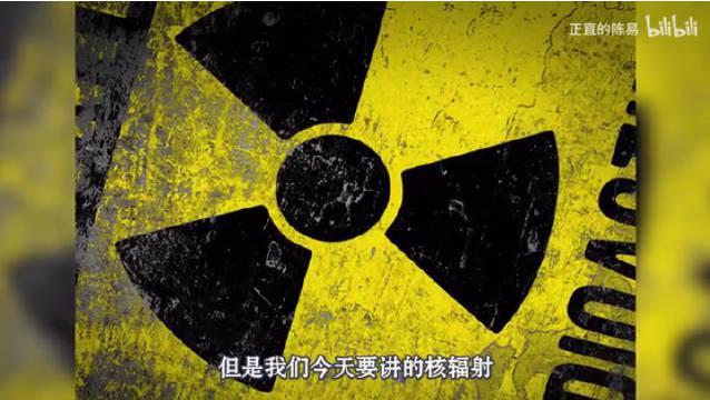 人体遭遇核辐射会发生什么反应?身体开始被腐蚀,过程很痛苦